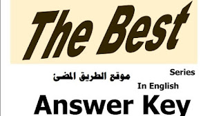 تحميل إجابات كتاب ذا بيست للغة الانجليزية للصف الثالث الثانوى 2016 the best_Answers