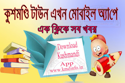 KMDinfo Website App, মোবাইল অ্যাপে সব খবর