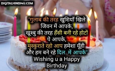 happy birthday wishes hindi image