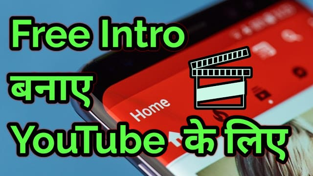 How to create a YouTube professional intro in Hindi | Apne YouTube channel ke liye professional intro kaise banaye bilkul free