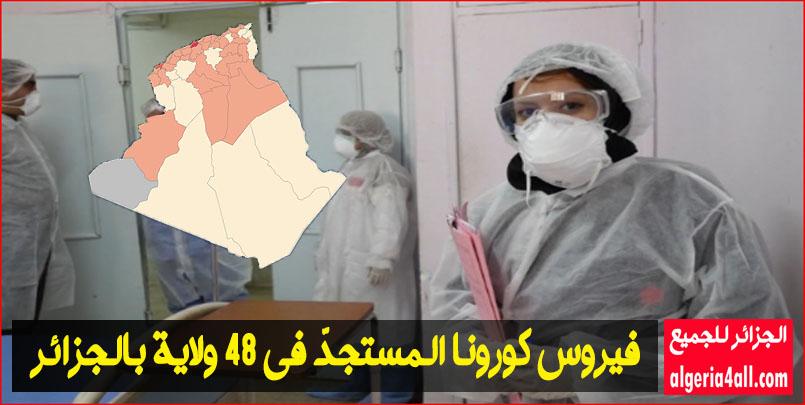 فيروس كورونا المستجدّ في 48 ولاية بالجزائر,حالات الإصابة المؤكدة بفيروس كوفيد-19 في الجزائر عبر ولايات الوطن