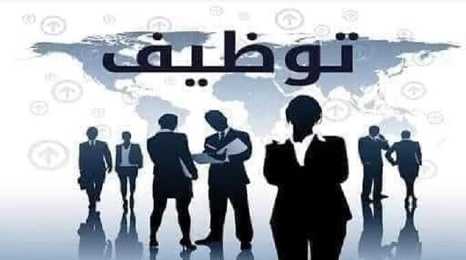 اعلان توظيف بالمديرية الجهوية للميزانية. الشلف