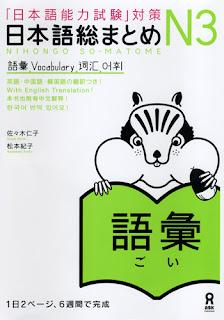 The JLPTs Nihongo Somatome