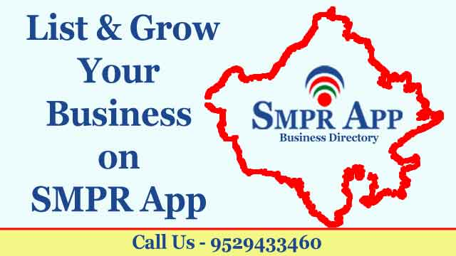 smpr app directory