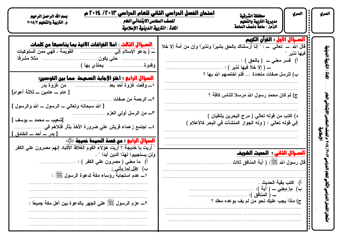 امتحان التربية الدينية للصف السادس الابتدائى الترم الثانى 2014 محافظة الشرقية 1.png