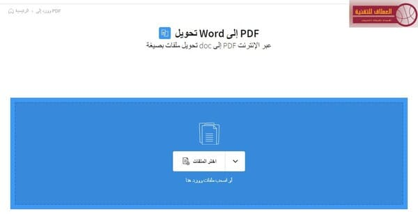 افضل موقع لتحويل pdf الى word عربي اون لاين
