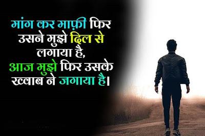 breakup-shayari--hindi