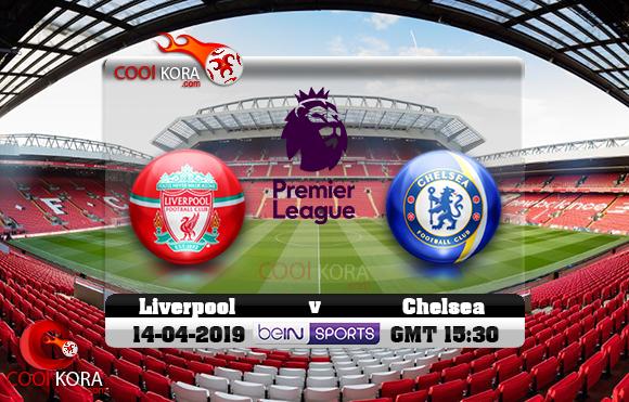 مشاهدة مباراة ليفربول وتشيلسي اليوم 14-4-2019 في الدوري الإنجليزي
