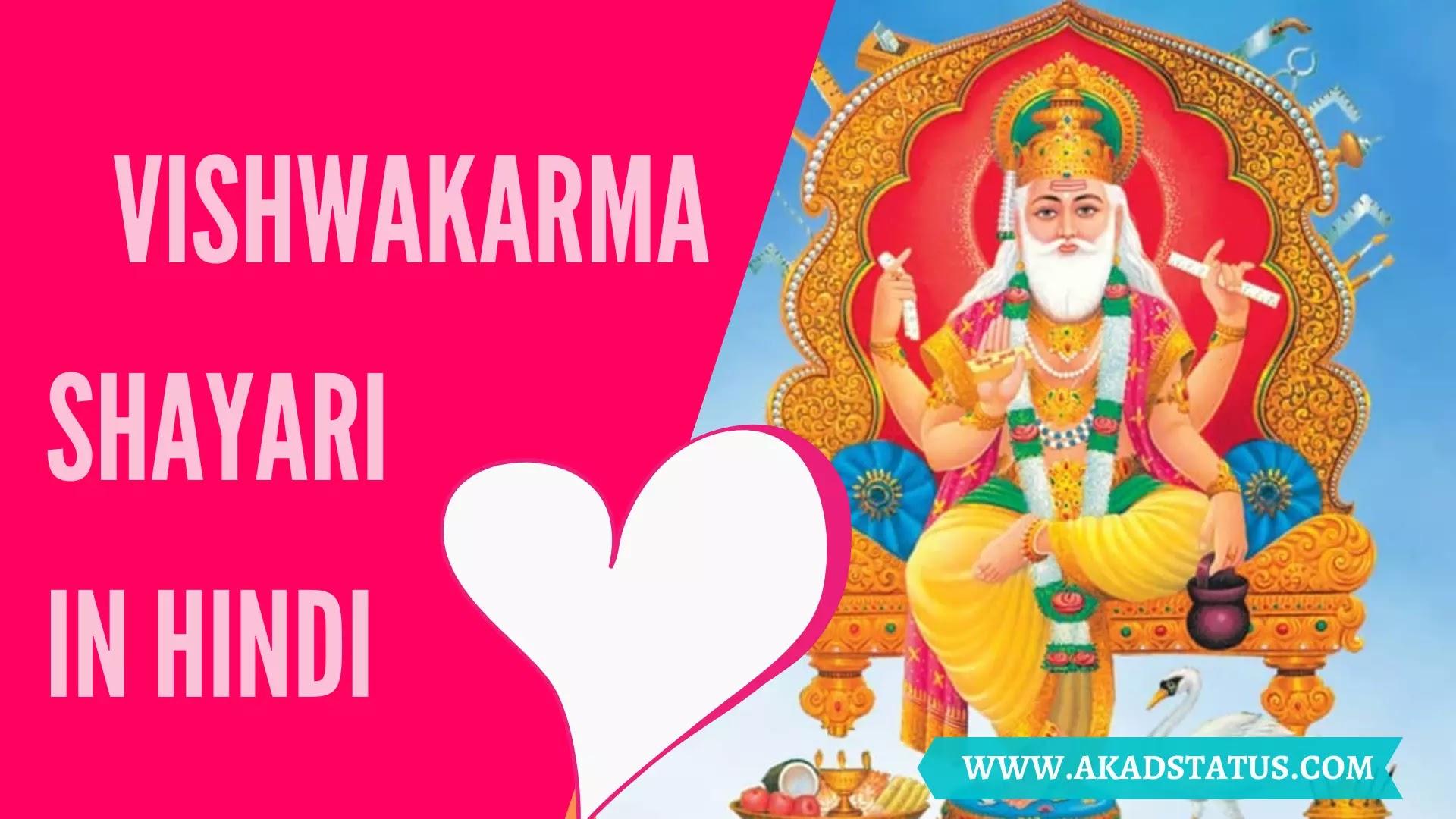 Vishwakarma Wishes in Hindi, Lohar Attitude Status in Hindi, Vishwakarma shayari, Vishwakarma Puja shayari Hindi, Vishwakarma Jayanti SMS in Hindi, Vishwakarma shayari photo