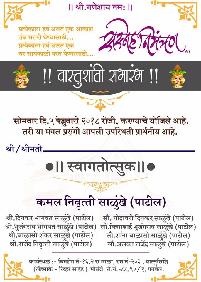In Marathi Vastu Shanti Nimantran Patrika Matter Format Invitation Cards