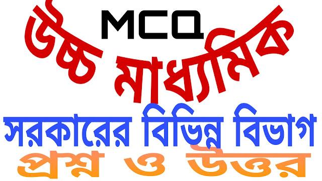 সরকারের বিভিন্ন বিভাগ MCQ  প্রশ্ন ও উত্তর