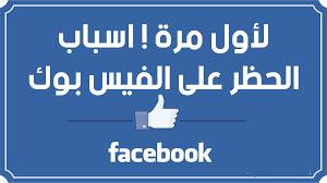 تم حظر رابط موقعي على الفيس بوك tadwina pro