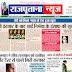 राजपूताना न्यूज ई-पेपर 21 मार्च 2020 डिजिटल एडिशन