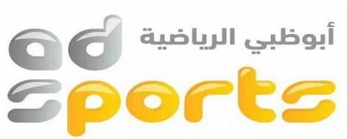 تردد قناة أبوظبي الرياضية 2020 abu-dhabi-sports-tv, على جميع الاقمار الصناعية المفتوحة