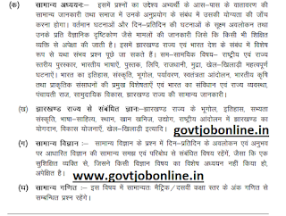 Download Exam Pattern and Syllabus here for JSSC Excise Constable Jobs