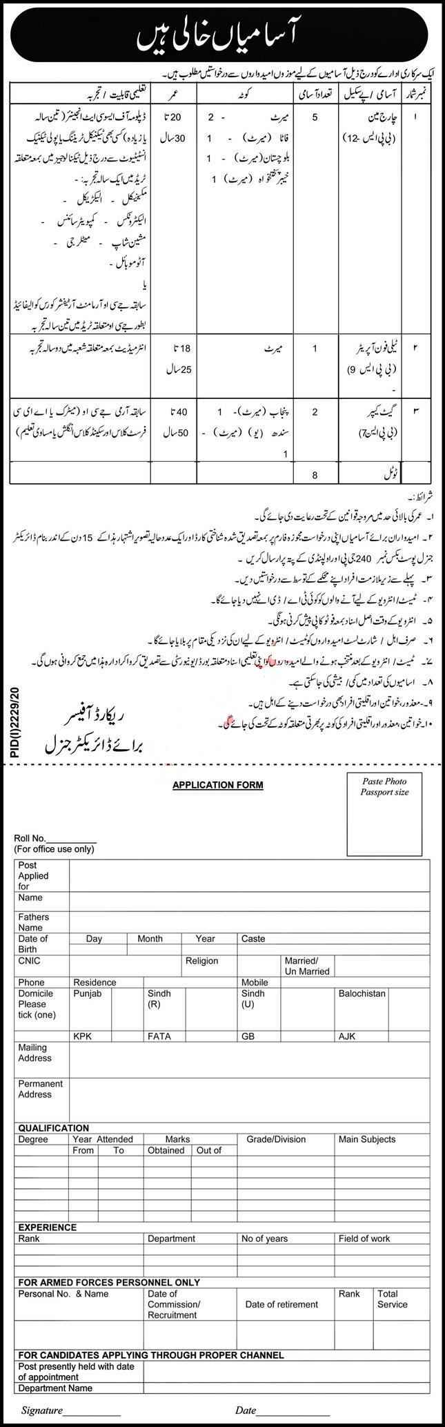Public Sector Organization Jobs 2020 | P.O Box 240 GPO