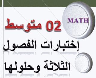 اختبارات الفصول الثلاثة حلولها النموذجية 2am-math.PNG