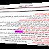 المراجعة المركزة لمادة الاحياء للصف السادس الاحيائي للاستاذ علي عبدالرحمن الحديثي
