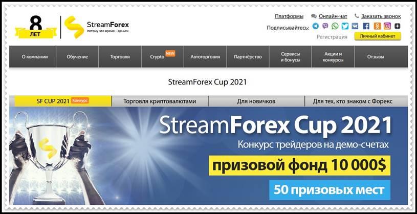 Мошеннический сайт streamforex.net, streamforex.com.ua, streamforex.org – Отзывы, развод, мошенники