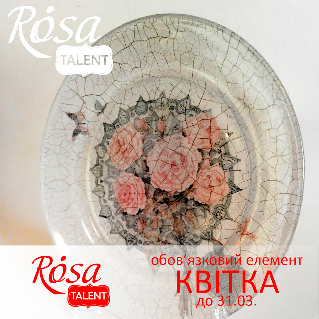 rosa-talent