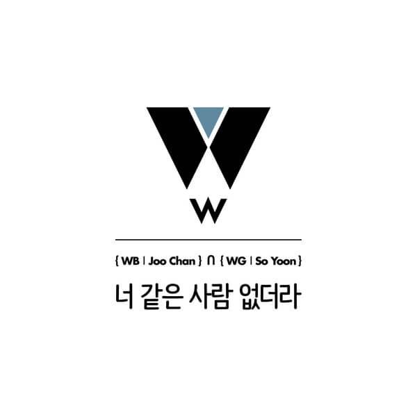 Joo Chan(주찬), So Yoon(소윤) – No one like you (너 같은 사람 없더라) Lyrics