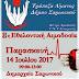 Συμπληρωματική ενημέρωση για την αιμοδοσία στις 14/7/17 στο Δημαρχείο Σαρωνικού