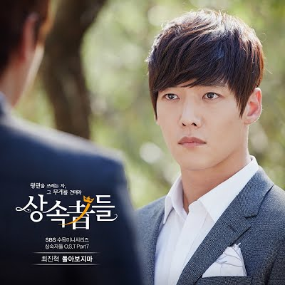Lyric : Choi Jin Hyuk - Don`t Look Back (OST. The Heirs)