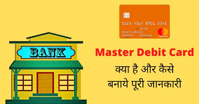 मास्टर डेबिट कार्ड क्या है जानिए इसके फायदे