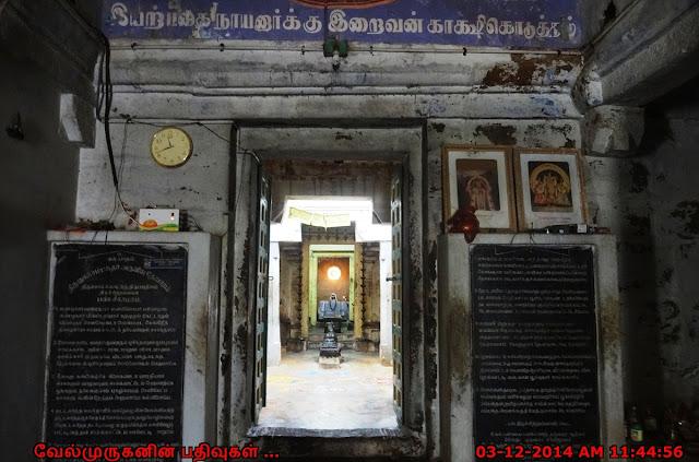 Chaayaavaneswarar Temple Thiruchaikkadu