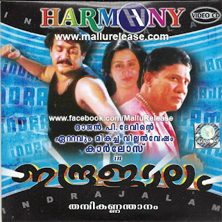 indrajalam, indrajaalam, indrajalam malayalam movie, indrajalam movie, indrajalam songs, indrajalam movie songs, indrajalam malayalam full movie, indrajalam malayalam movie songs, indrajalam malayalam film, indrajalam malayalam movie online, mallurelease