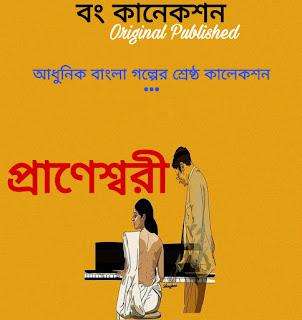 প্রাণেশ্বরী |Praneshwari | Bangla Premer Golpo - Romantic Story