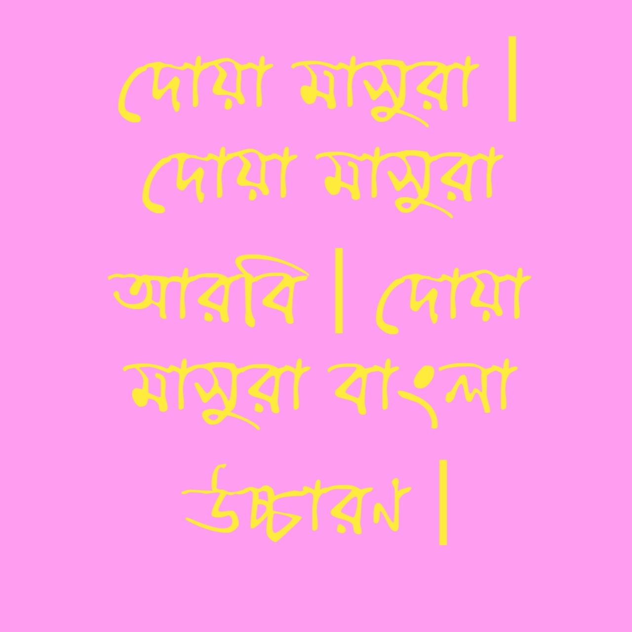 দোয়া মাসুরা   দোয়া মাসুরা আরবি   দোয়া মাসুরা বাংলা উচ্চারণ   Prayer Masura   Prayer Masura Arabi   Prayer Masura Bangla Prime  