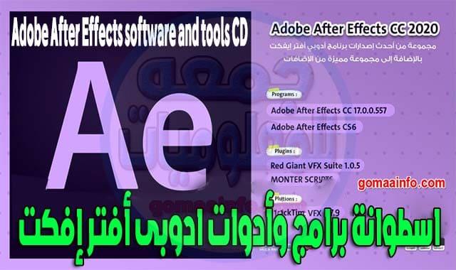 تحميل اسطوانة برامج وأدوات ادوبى أفتر إفكت | Adobe After Effects software and tools CD