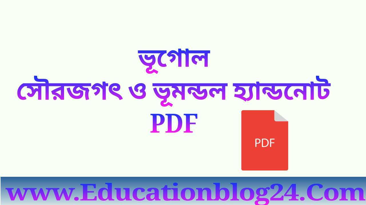 ভূগোল -সৌরজগৎ ও ভূমন্ডল হ্যান্ডনোট PDF
