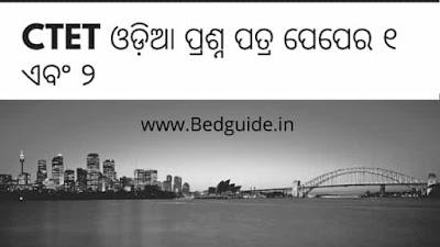 CTET Odia Language Questions Paper 1 & 2 PDF Download