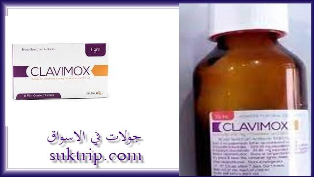كلافيموكس شراب للأطفال