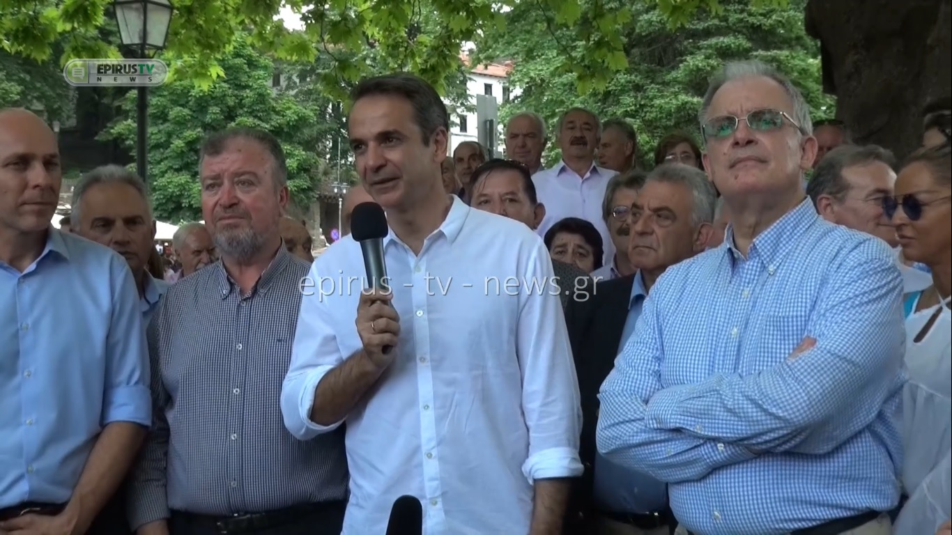 Μέτσοβο/Κ.Μητσοτάκης:2 επιλογές στις εκλογές ..στασιμότητα ή   άλμα  στο μέλλον [βίντεο]