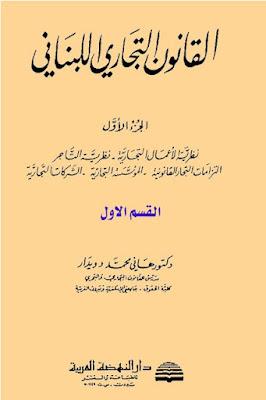 تحميل وقراءة القانون التجاري اللبناني pdf مجاناً