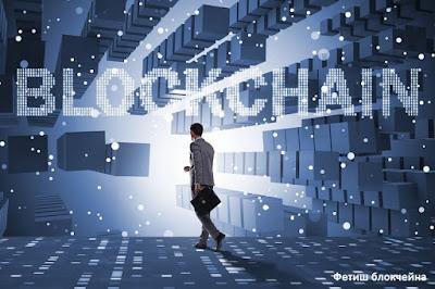 Фетиш блокчейна