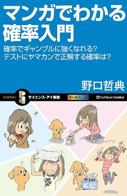 [Manga] マンガでわかる確率入門 確率でギャンブルに強くなれる?テストにヤマカンで正解する確率は? Raw Download