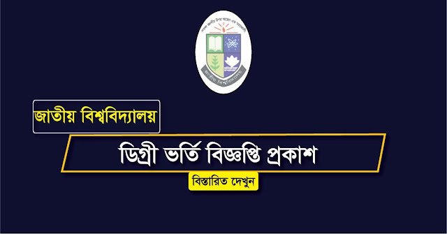 National University Degree Pass Admission Notice 2017-18