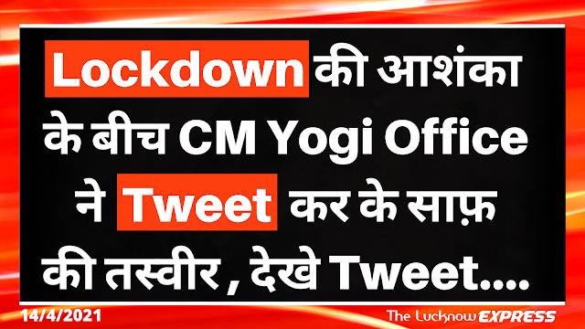 CM yogi ने साफ़ की Lockdown लगाने की तस्वीर, देखे Tweet