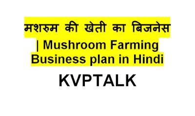Mushroom Farming Business plan in Hindi