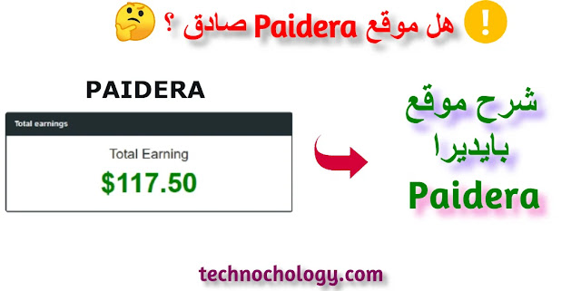 هل موقع paidera صادق | شرح موقع paidera بالتفصيل والصور - تكنوكولوجي