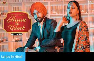 हाँ दी उडीक Haan Di Udeek Lyrics in Hindi | Amantej Hundal