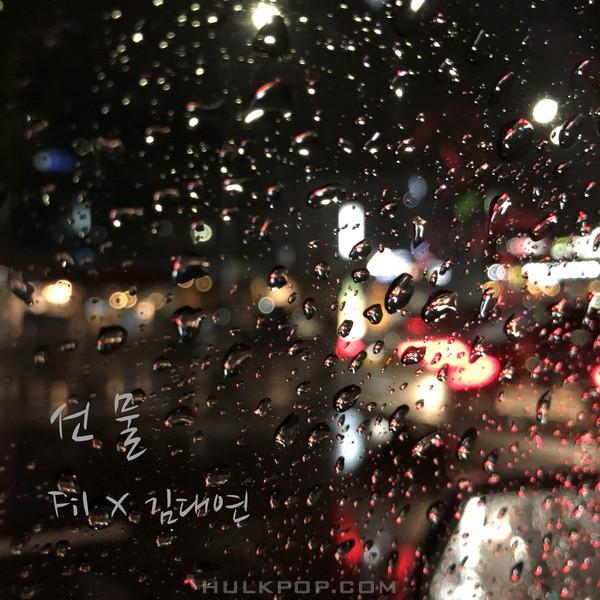 Fil, Kim Dae Yeon – 선물 – Single