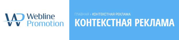 Компания Webline Promotion предлагает настройку рекламных кампаний в Яндекс Директ и Google Adwords от 100$
