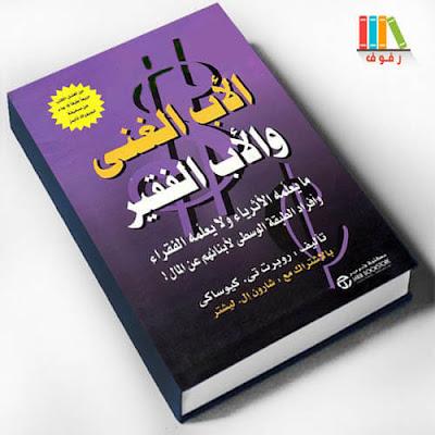 تحميل وقراءة كتاب الأب الغني والأب الفقير للكاتب ﺭﻭﺑﺮﺕ ﻛﻴﻮﺳﺎﻛﻲ مع ملخص -pdf