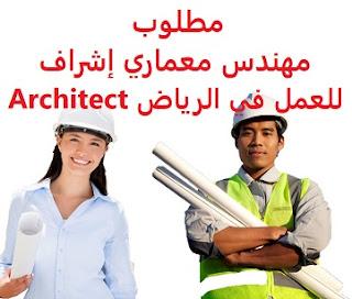 لدى مكتب استشارات هندسية  نوع الدوام : دوام كامل  المؤهل العلمي : مهندس معماري  الخبرة : خمس إلى سبع سنوات على الأقل من العمل في الإشراف على اعمال التشطيب المعماري بالسعودية