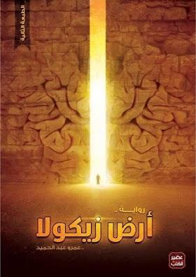 تحميل وقراءة رواية أرض زيكولا الجزء الأول للمؤلف المصري عمرو عبد الحميد | كتاب pdf | تطبيق | mp3